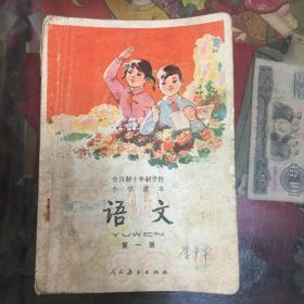 s全日制十年制小学课本语文第一册