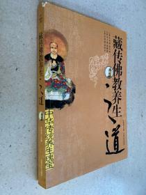 """藏传佛教养生之道——佛说""""人身难得"""",因此,关爱生命成为佛修者人人必须具备的品质之一。这不仅仅表现在关爱千切众生上,而且佛教的最终目的是要普度一切众生,使其开启智慧,明心见性,得证佛道。"""