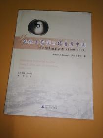 传教士新闻工作者在中国:林乐知和他的杂志(1860-1883)