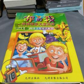 阶梯快乐儿童英语 网络远程视讯教学精装盒6 :10级5册+9级5册 +12张光盘