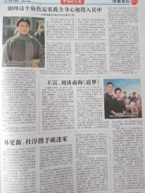 中国电视报2021年7月8日第26期