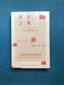 初心之地——上海红色革命纪念地全纪录 全新未拆封