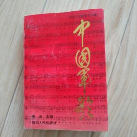 中国军歌   包邮挂