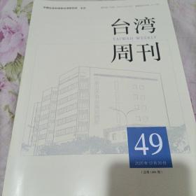 台湾周刊 2020年第49期 总第1406期