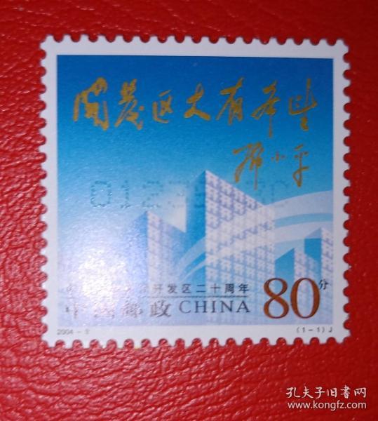 2004-9   中国经济开发区二十年周年邮票 如图所示 全品原胶 特殊商品售出后不退不换!注:本店支持买家邮费自理,可以将邮资封或邮票寄给本店!