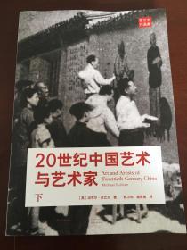20世纪中国艺术与艺术家(下册)