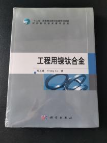 工程用镍钛合金