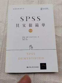 SPSS其实很简单(第3版)/管理者终身学习