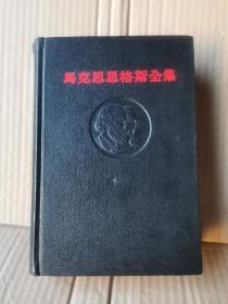 马克思恩格斯全集(黑脊黑面)第十八卷