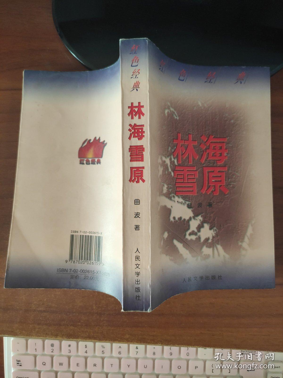 林海雪原  曲波  著 人民文学出版社