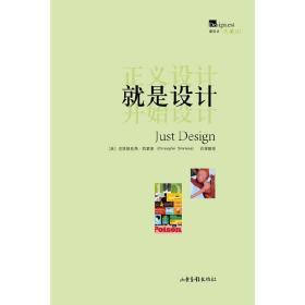 就是设计❤ (美)西蒙斯 山东画报出版社9787547408414✔正版全新图书籍Book❤
