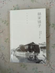 作家与故乡:林家铺子(精装)【未拆封】