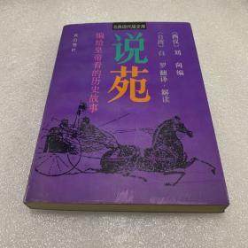 名典现代版文库:说苑—编给皇帝看的历史故事