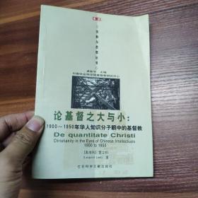 论基督之大与小:1900-1950年华人知识分子眼中的基督教