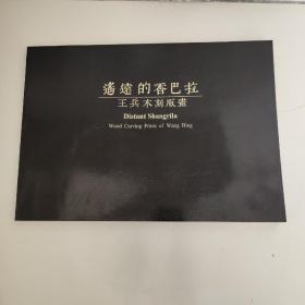 遥远的香巴拉:王兵木刻版画