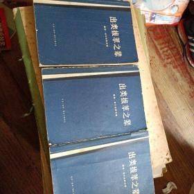 出类拔萃之辈(上,中,下)三册合售
