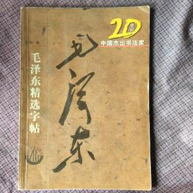 20世纪中国杰出书法家毛泽东精选字帖