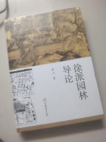 徐派园林导论【未开封,16开硬精装】