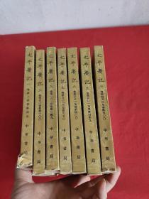 太平广记(全十册)【缺第4,5,6册 】    81年8月2次印刷,竖版繁体
