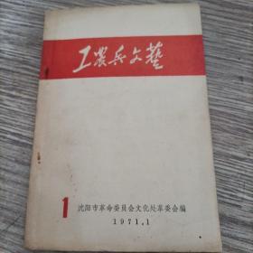 工农兵文艺(第一期)沈阳市革命委员会,完整品佳无勾抹