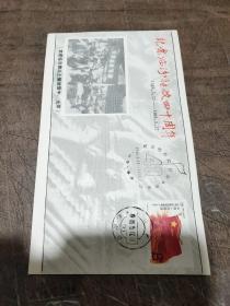 (纪念临汾解放四十周年1948.517--1988.5.17)纪念封