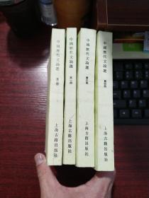 中国历代文论选1-4