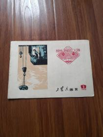 工农兵画页1972/3 庆祝中华人民共和国成立二十三周年1949-1972  仅4页 实物图  21号柜