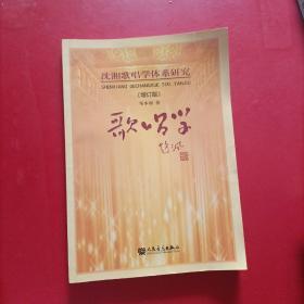 歌唱学:沈湘歌唱学体系研究(增订版)