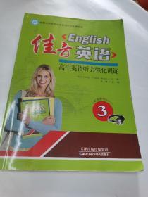 佳音英语  高中英语听力强化训练.3