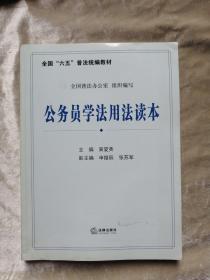 包邮 公务员学法用法读本