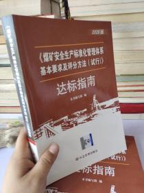 煤矿安全生产标准化管理体系基本要求与评分办法<试行>达标指南(2020版)