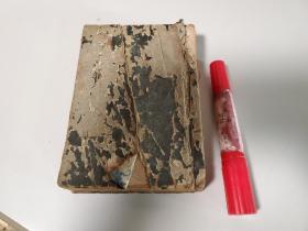 食物和解大成 1册全 元禄11年(1697)包邮