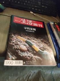 三联生活周刊  2018  23