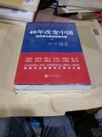 """40年改变中国""""经济学大家谈改革开放""""(套装共2册)"""