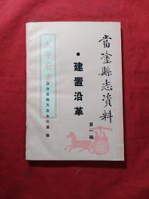 当涂县志资料:建置沿革(第一辑,印500册,89年1印)