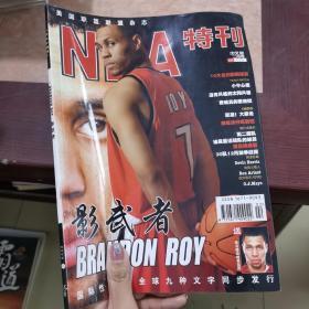 NBA特刊 2009 2 BRANDON ROY 影武者