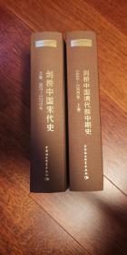剑桥中国清代前中期史.上卷+剑桥中国宋代史(套装2册)