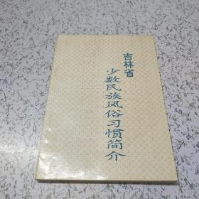 吉林省少数民族风俗习惯简介
