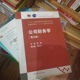 """公司财务学(第3版)/""""十二五""""普通高等教育本科国家级规划教材"""
