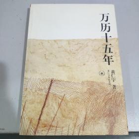 万历十五年:黄仁宇作品系列