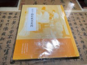 中国绘画名品:顾闳中韩熙载夜宴图