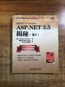ASP.NET 3.5 揭秘(卷2)