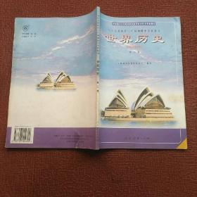 九年义务教育三年制初级中学教科书 世界历史 第二册.