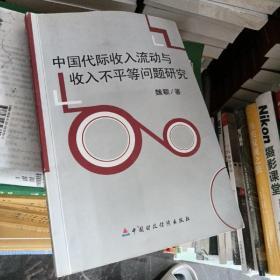 中国代际收入流动与收入不平等问题研究