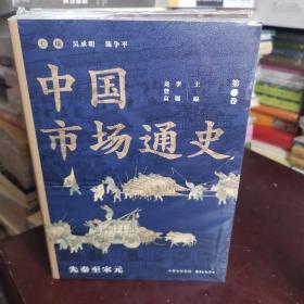 中国市场通史(三卷本)