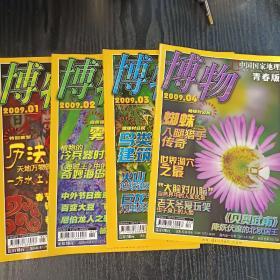 博物2009年1、2、3、4册合售
