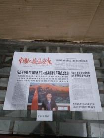 中国纪检监察报2020年5月19日