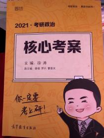 徐涛2021考研政治核心考案可搭李永乐汤家凤张宇徐涛优题库