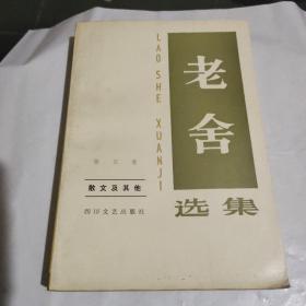 老舍选集 第五卷 散文及其他
