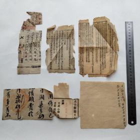 古籍散页残页6张合售,有几张手写的,中间医方木刻版印的